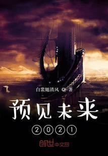 预见未来2021