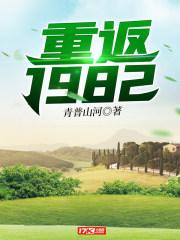 重返1982