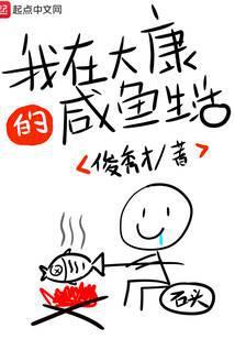 我在大康的咸鱼生活