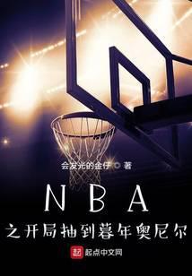 NBA之开局抽到暮年奥尼尔
